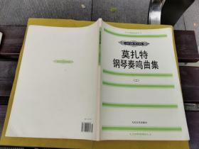 莫扎特钢琴奏鸣曲集(正版现货,内页干净完整)