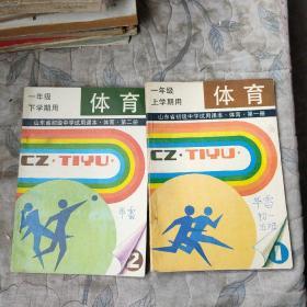 体育第一册第二册一年级用