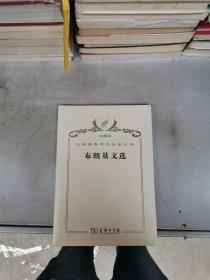 汉译世界学术名著丛书·布朗基文选【满30包邮】