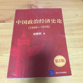 中国政治经济史论:1949-1976