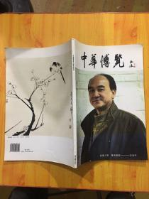 中华博览:第六期书画专辑