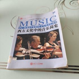 西方文化中的音乐简史