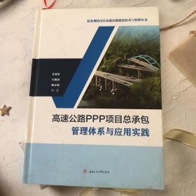 高速公路PPP项目总承包管理体系与应用实践