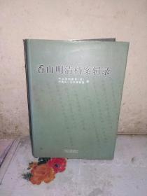 香山明清档案辑录