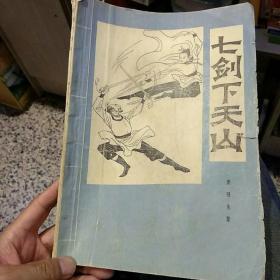 【一版一印】七剑下天山 梁羽生 云南民族出版社