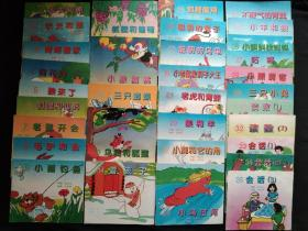 儿童学英语小画册 33册