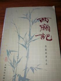 《西厢记》杨振雄演出本,程十发画插图。