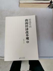 郎咸平说:我的经济改革观【满30包邮】