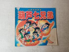 葫芦七兄弟儿童故事画库【有破损】