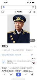 开国大将肖劲光书法