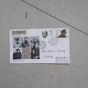 彭德怀同志诞生九十周年纪念邮票,首日封,戳