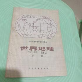 初中课本(试用本):世界地理(下)