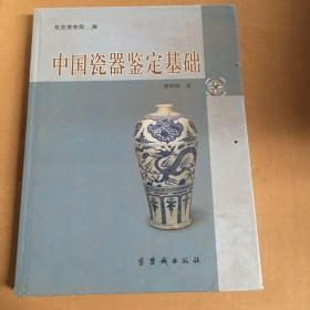中国瓷器鉴定基础