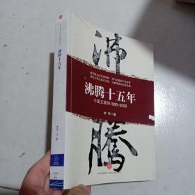 沸腾十五年:中国互联网1995-2009
