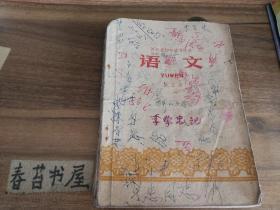 河北省初中试用课本---语文【第三册】