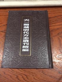 天一阁明代方志选刊续编 16 崇祯吴县志 二 江苏