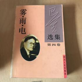 巴金选集·第四卷 雾雨电:中国现代作家选集丛书