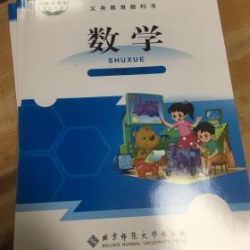 义务教育教科书2013年数学六年级上册北京师范大学出版社2021年6月印刷全新正版