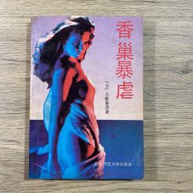 香巢暴虐(1992年一版一印)