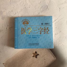 中医文化经典必读丛书:医学三字经