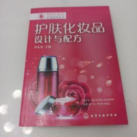 新型化妆品实用技术丛书--护肤化妆品:设计与配方