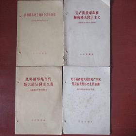 《九评苏共公开信》第6.7.8.9集 四册合售 1963年 1964年哈尔滨1版1印 人民出版社 私藏 书品如图.
