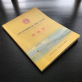 中华人民共和国政区大典 湖南卷 长沙分卷 开福篇