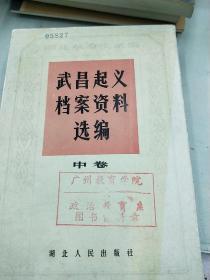 武昌起义档案资料选编  中