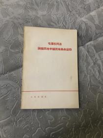 毛泽东同志论殖民地半殖民地革命运动