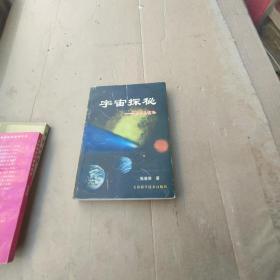 宇宙探秘:物质感觉论签名本