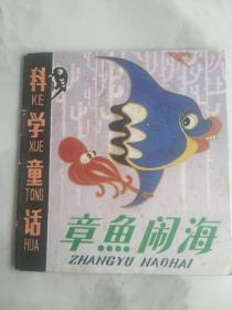 科学童话:  章鱼闹海
