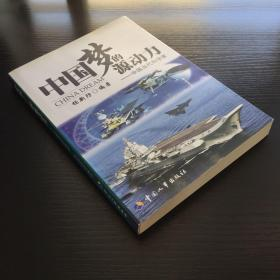 中国梦的源动力:中国当代科学家  作者签赠本