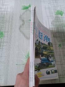 DK透视眼丛书:谁拆了我的汽车、铁甲是这样炼成的、透明飞行物