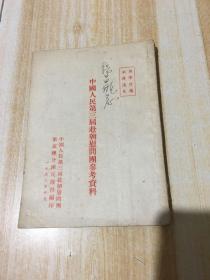 中国人民第三届赴朝慰问团参考资料