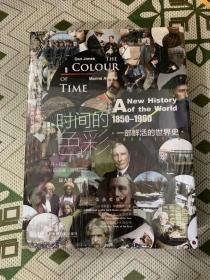 甲骨文丛书·时间的色彩:一部鲜活的世界史,1850—1960 精装 全新未开封