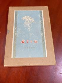 文学日记(1956年)【多幅插图,名家作品 空白未使用】