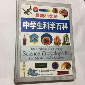 21世纪中学生科学百科