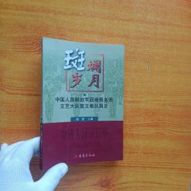 斑斓岁月--中国人民解放军西南服务团文艺大队暨文教队简史【内页干净】