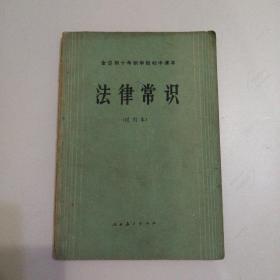全日制十年制学校初中课本    法律常识   (试用本)    (1981年一版一印)