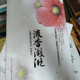流香潋滟—汉魏南北朝的红颜往事
