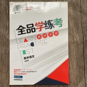 全品学练考高中语文必修5教师手册