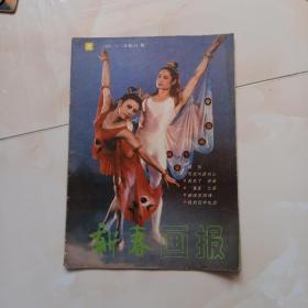 新春画报《1985年第11期》