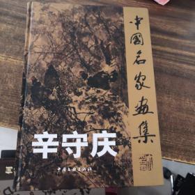 中国名家画集:辛守庆