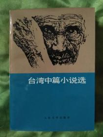 台湾中篇小说选【1983年6月一版一印4300册】