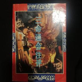 《三命通会注评》拙言等编著 北京师范大学出版社 1993年1版1印 私藏 品佳 书品如.图