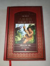 世界文学名著典藏·全译本:人猿泰山  精装  一版一印