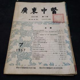 五六十年代医学杂志。广东中医。中级医刊(四本合售)