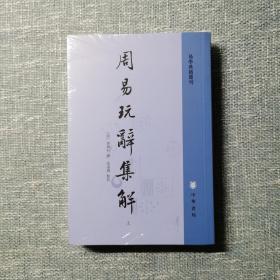 周易玩辞集解(易学典籍选刊·全2册)