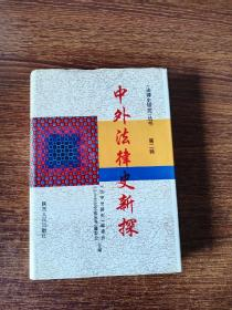 中外法律史新探 (法律史研究丛书 第二辑)