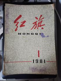 红旗(1981年第1-24期缺第6、16、17、18、21期)19本合售